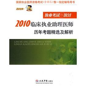 National practitioner qualification examination (including troops) only: LI ZHONG QIU