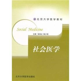 Social Medicine: long schooling of Preventive Medicine(Chinese Edition): ZHANG TUO HONG CHEN SHAO ...