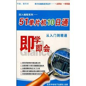 51 single-chip 10 Day Pass: From Novice to Professional (DVD4 Disc)(Chinese Edition): BEI JING HUA ...