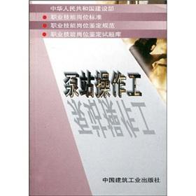 Pumping station operators(Chinese Edition): ZHONG GUO JIAN ZHU GONG YE CHU BAN SHE