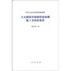 GBJ 128-90 vertical cylindrical steel welded tank construction and acceptance(Chinese Edition): ...