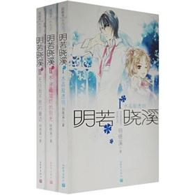 Ming Xiaoxi (wholly-3). if(Chinese Edition): MING XIAO XI