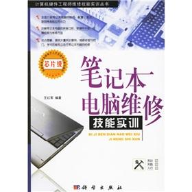 Laptop repair skills training (chip-level)(Chinese Edition): WANG HONG JUN