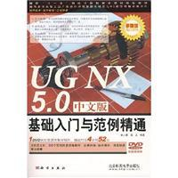 Multimedia quality courses: introductory and examples of UG NX 5.0 Chinese version proficient (with...