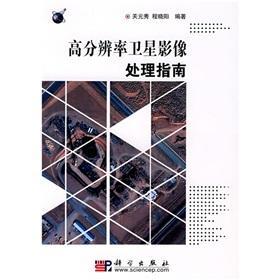 High-resolution satellite image processing guide(Chinese Edition): GUAN YUAN XIU CHENG XIAO YANG
