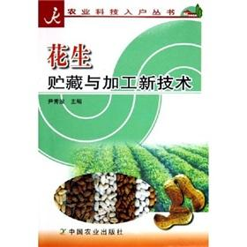 Peanut storage and processing of new technologies(Chinese Edition): YIN XIU BO