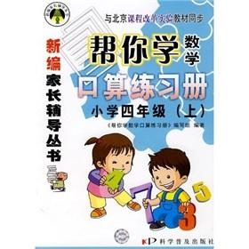 Help you learn mathematics port operator Workbook: fourth-grader (Vol.1) (curriculum)(Chinese ...