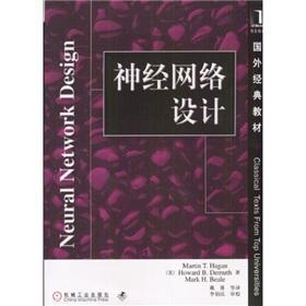 The foreign classic textbook: neural network design(Chinese Edition): HA GEN DAI KUI DENG DENG