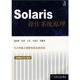 Solaris Operating System Principles(Chinese Edition): CHEN XIANG QUN DENG