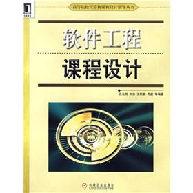 The universities computer curriculum design guidance Books: LV YUN XIANG