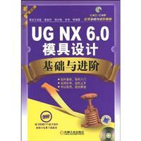 CADCAM application foundation with Advanced tutorial: UG.NX6.0: LI LI HUA