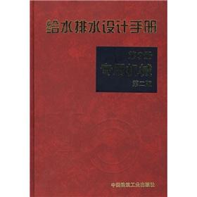 Water Supply and Drainage Design Manual 9: SHANG HAI SHI