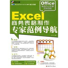 Excel Business Forms production experts Examples navigation (with DVD disc 1)(Chinese Edition): ...