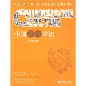 Chinese Culture (Sino-German control)(Chinese Edition): REN QI LIANG
