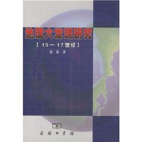 Great geographical discoveries (15-17 century)(Chinese Edition): ZHANG JIAN