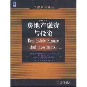 Real estate finance and investment (11th edition of the original book)(Chinese Edition): BU LU GE ...