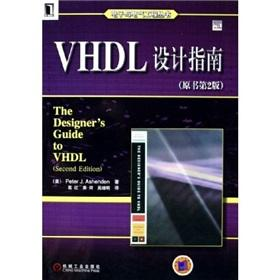 The VHDL Design Guide (second edition of the original book)(Chinese Edition): A SEN DUN