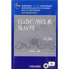Automatic detection technology and applications (2nd edition)(Chinese Edition): WU CHANG JUN