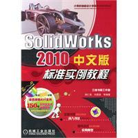 Solid Works 2010 Chinese version of the standard tutorial examples (with a DVD-ROM CD-ROM)(Chinese ...