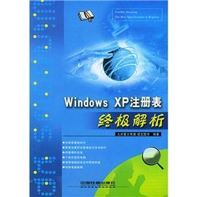 Ultimate parse: Windows XP Registry ultimate resolve(Chinese: JIU ZHOU XING