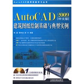 The AutoCAD2009 Chinese architectural drawings to draw: CHEN XIN HUANG