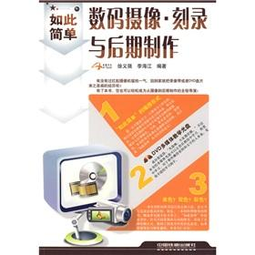 So simple Digital camera: Burn and post-production (comes with a DVD-ROM)(Chinese Edition): XU YI ...