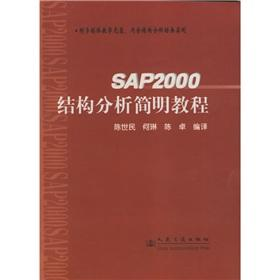 SAP2000 structural analysis simple tutorial (with CD-ROM)(Chinese: CHEN SHI MIN