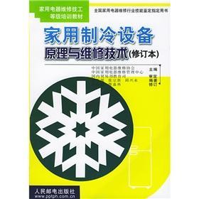 Appliance repair technicians level training materials: principle: WU YU KUN