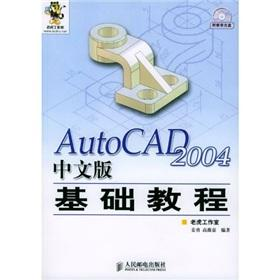 AutoCAD 2004 Chinese Edition Essentials (with CD-ROM 1)(Chinese Edition): JIANG YONG GAO WEI JIA