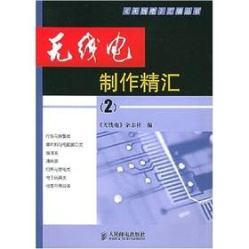 Radio production Jinwe 2(Chinese Edition): WU XIAN DIAN ZA ZHI SHE