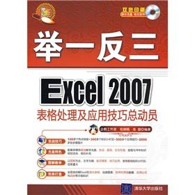 Giving top priority: a Excel 2007 forms processing. and application techniques Story (with DVD ...