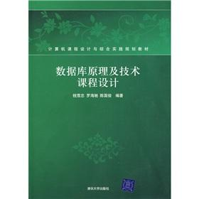 Computer curriculum design and practice planning materials: Principles of Database and Technology ...
