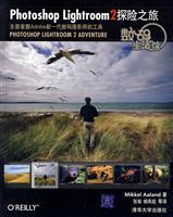 Digital Living Museum: Photoshop Lightroom 2 Adventure Tour(Chinese Edition): MEI A LAN DE
