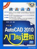 Chinese version of AutoCAD 2010 Introduction and advanced (attached DVD-ROM disc 1)(Chinese Edition...