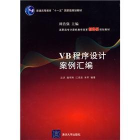 Regular Higher Education Eleventh Five-Year national planning: SHEN HONG SHI