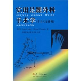 School of practical ankle surgery: surgical demonstration video (with CD-ROM 1)(Chinese Edition): ...