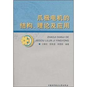 Claw-pole motor structure theory and applications(Chinese Edition): WANG QUN JING DENG