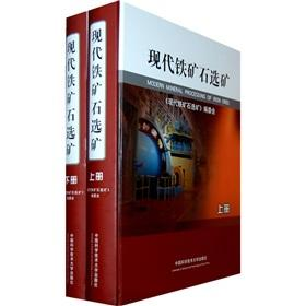 Modern iron ore beneficiation (Set 2 Volumes)(Chinese: XIAN DAI TIE