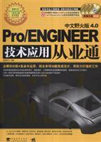 ProENGINEER application practitioners through (with CD-ROM 3)(Chinese Edition): KAI DE SHE JI