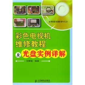 The color TV maintenance manuals and CD-ROM Detailed examples (with CD-ROM disc 1)(Chinese Edition)...