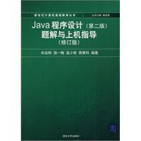 Java program design (2nd edition) solution and that the machine guidance (Revised Edition)(Chinese ...
