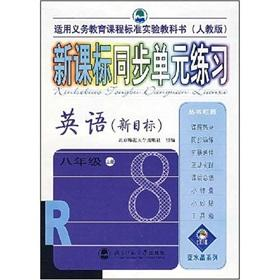 And New Curriculum synchronization unit to practice English (Grade 8) (Vol.1) (the new targets PEP)...