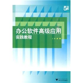 Senior office software applications practice tutorial (with CD-ROM 1)(Chinese Edition): WU QING