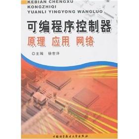 Programmable Logic Controller: Principle Application Network(Chinese Edition): XU SHI XU