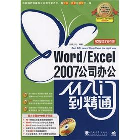 WordExcel 2007 the company office from entry to the master (multimedia color version)(Chinese ...