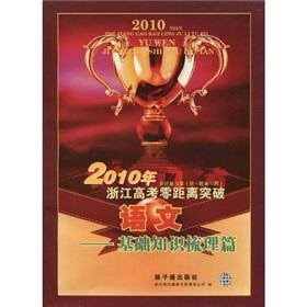 The of Zhejiang college entrance Zero breakthrough: HANG ZHOU DONG