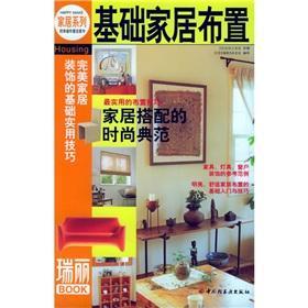 Ruili BOOK: basic home layout(Chinese Edition): ZHU FU ZHI YOU SHE BEI JING RUI LI ZA ZHI SHE
