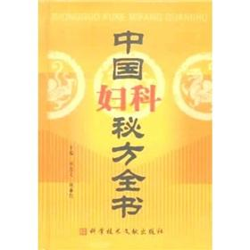 Chinese secret series: gynecological recipe book is(Chinese Edition): BAO GAO WEN YANG ZHONG JUN