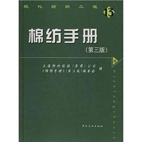 The cotton spinning Manual (third edition)(Chinese Edition): SHANG HAI FANG ZHI KONG GU JI TUAN ...