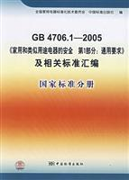 GB4706.1-2005 and related standard assembly: National Standard(Chinese: QUAN GUO JIA